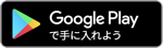 google play install banner